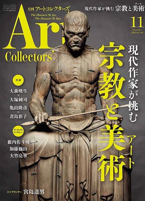 ARTcollectors\'(アートコレクターズ) 2020年 11月号_b0177891_19281549.jpg