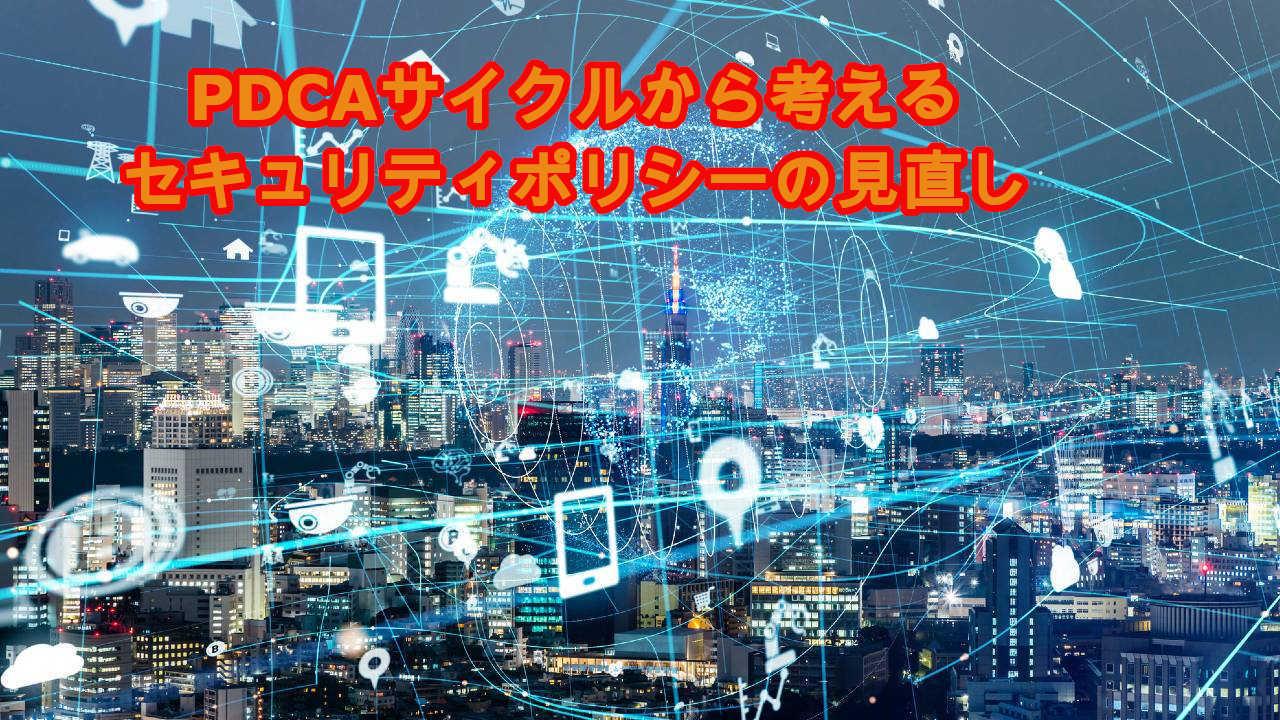 PDCAサイクルから考えるセキュリティポリシーの見直し_a0056607_09193635.jpg