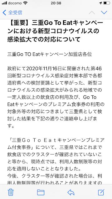 県 go to eat 三重