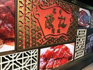 ガチョウ肉?アヒル肉?中環の「深井陳記燒鵝」☆A Famous Goose Restaurant Chan Kee in Central_f0371533_15454368.jpg