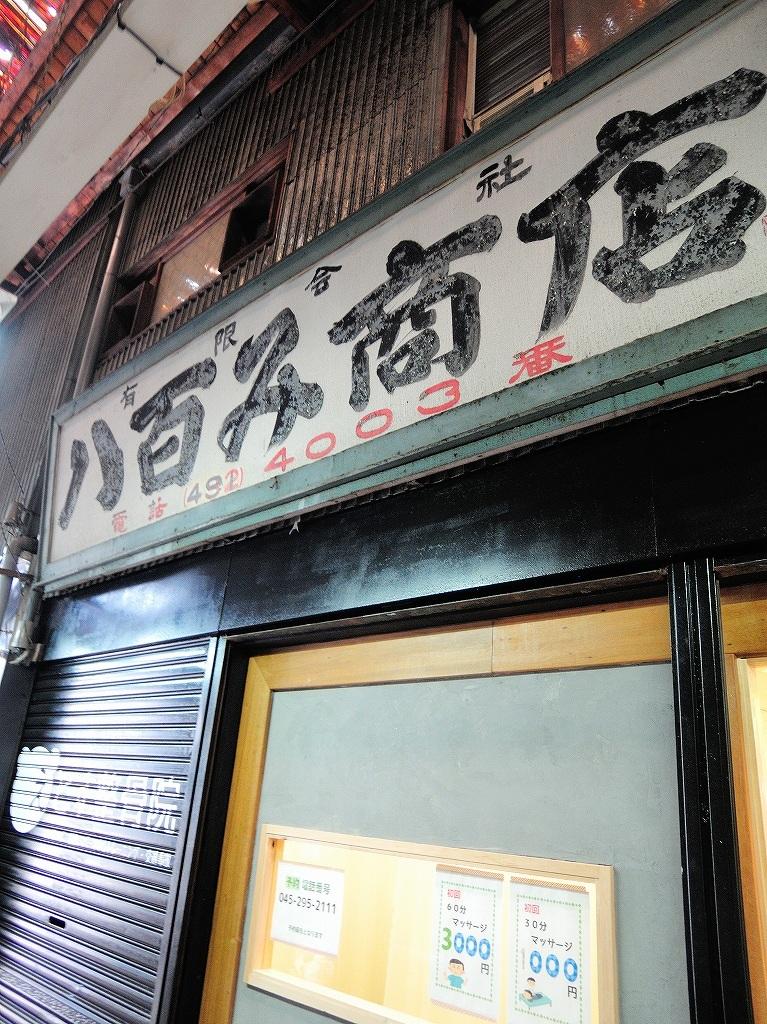 ある風景:Rokkakubashi@Yokohama #8_c0395834_07275213.jpg