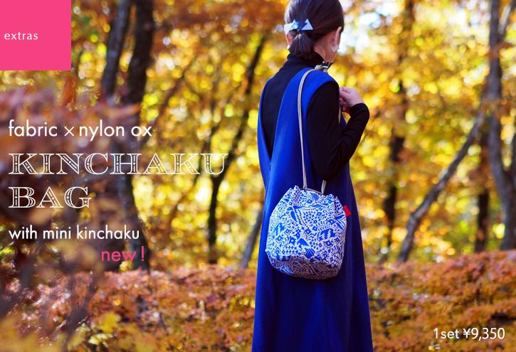 「kinchaku bag」いろんな素材で6タイプ_e0243765_22293338.jpg