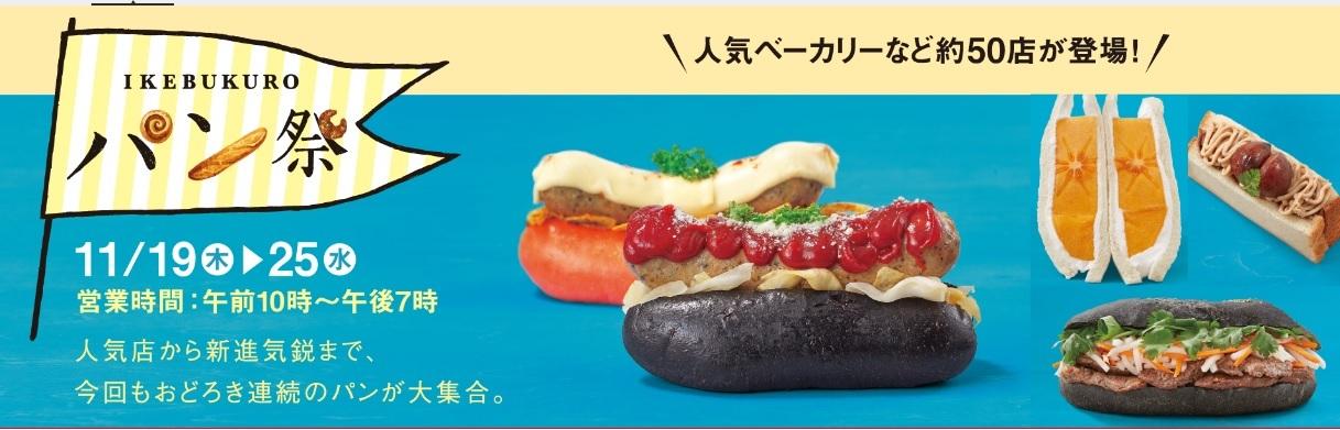 東武百貨店 池袋店「パン祭り」に出店してます。_b0181172_15263962.jpg