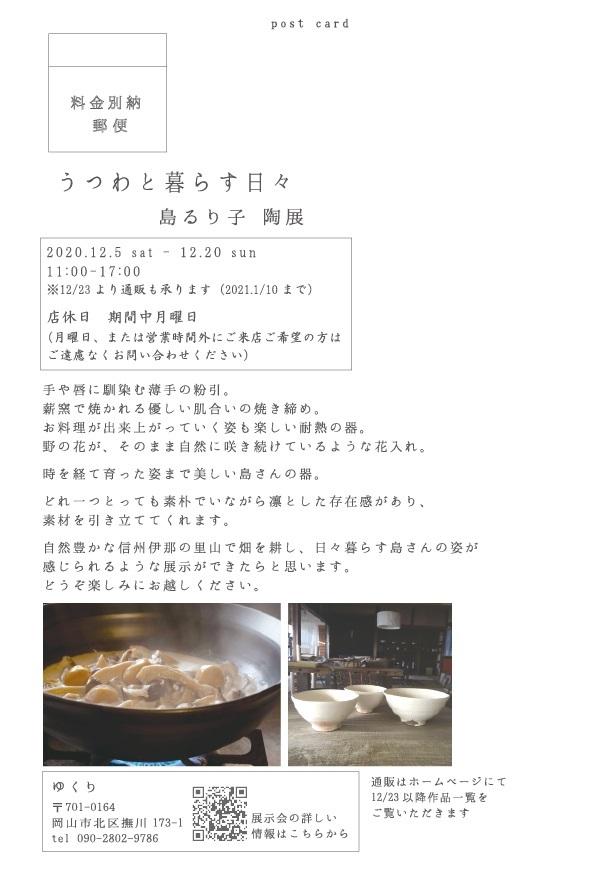 【お知らせ】_c0155980_19473963.jpg