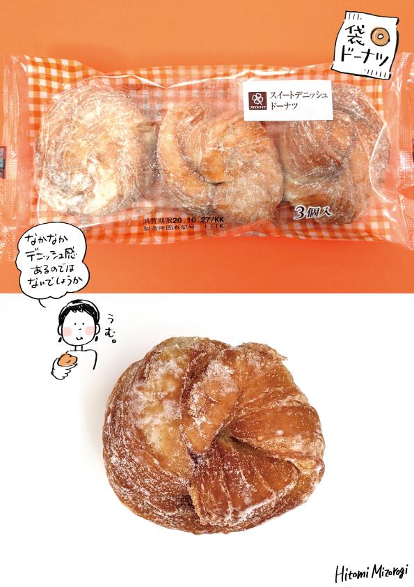 【袋ドーナツ】スマイルライフ「スイートデニッシュドーナツ」【それっぽい】_d0272182_15052667.jpg