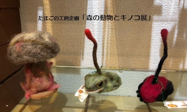 たまごの工房企画「森の動物とキノコ展」その4_e0134502_15033405.jpeg