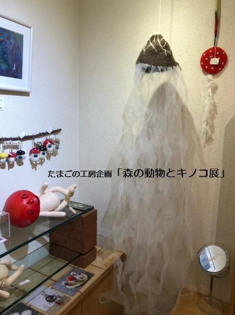 たまごの工房企画「森の動物とキノコ展」その4_e0134502_15035557.jpeg