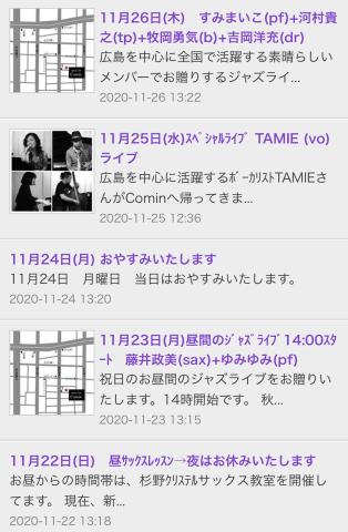 広島 Jazzlive Cominジャズライブカミン 来週11月23日祝日お昼のジャズライブ_b0115606_11033408.jpeg
