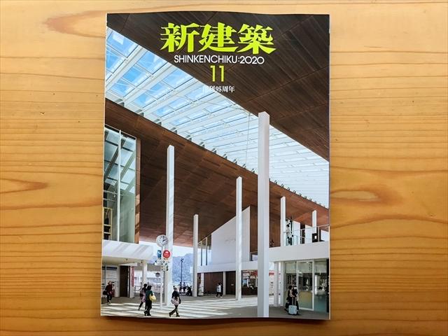 新建築に掲載されました_f0207410_17201153.jpg