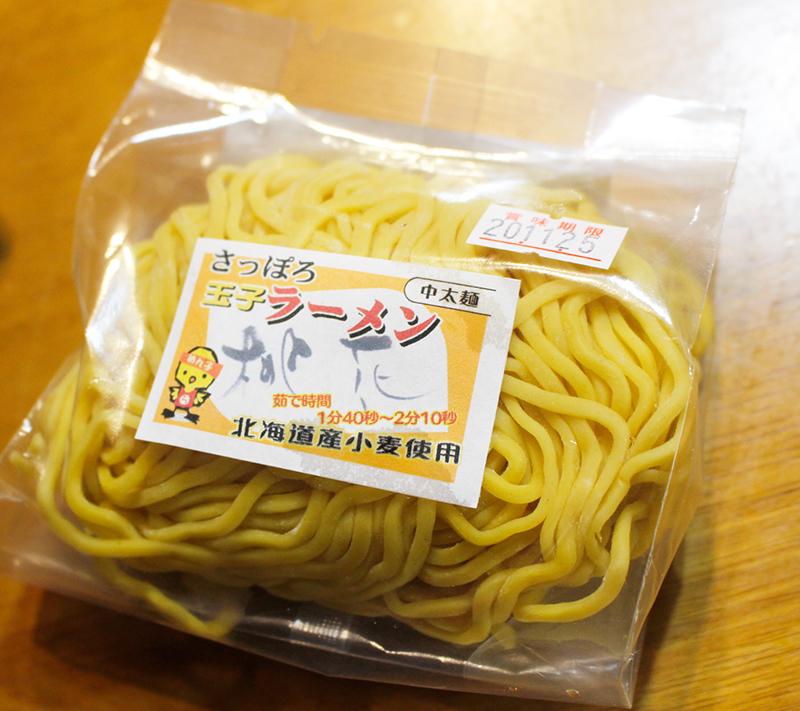 ウエムラ食糧加工さん 家ラーメン。_a0139912_10263586.jpg