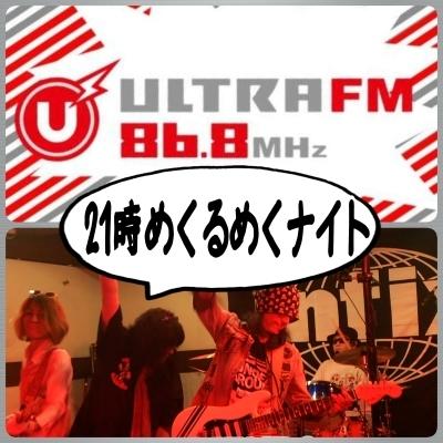今日はウルトラ~FM  ウルトラ~エフエム o(%)○_b0183113_12413876.jpg