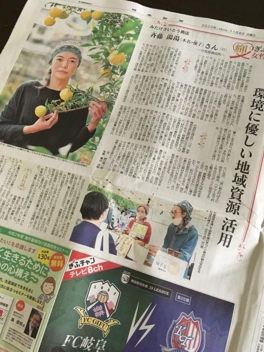 岐阜新聞日曜版に掲載していただきました。_e0155231_15052742.jpeg