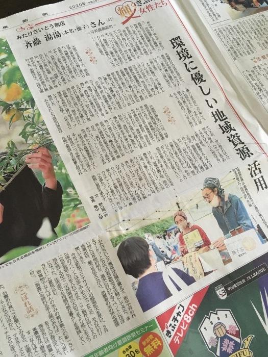 岐阜新聞日曜版に掲載していただきました。_e0155231_15060707.jpeg