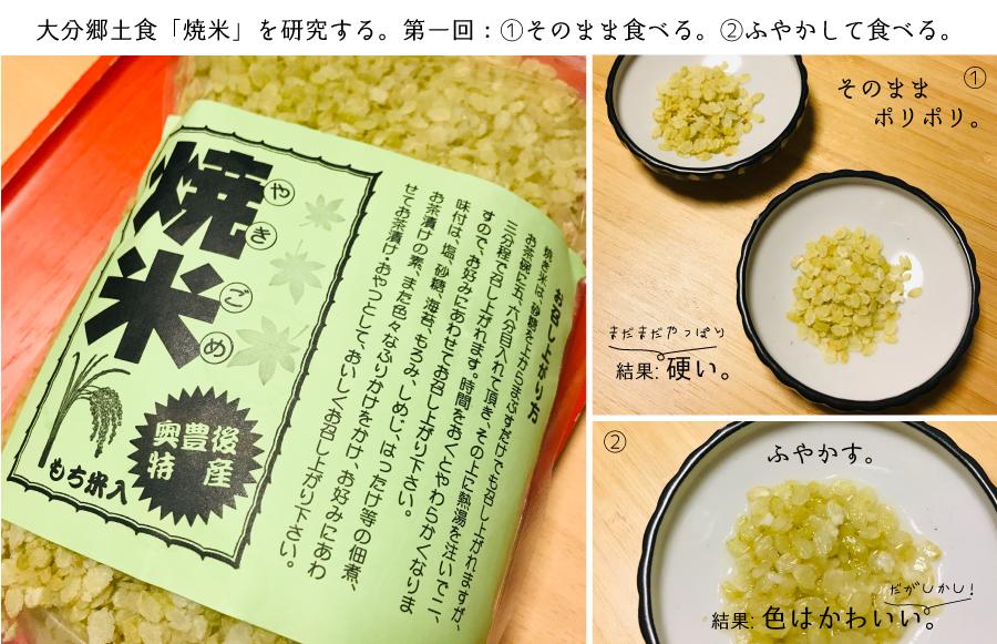 食卓のデザイン#59:大分の郷土食「焼米」の研究・第一回!_d0018646_23212399.jpg