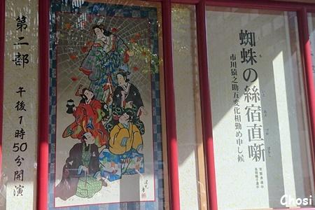 吉例顔見世大歌舞伎 第一部_c0004750_20294509.jpg