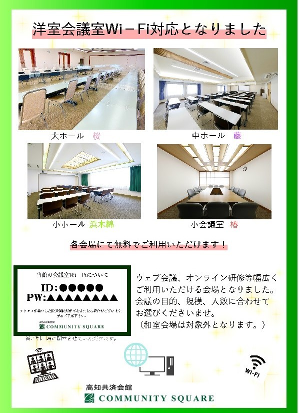 会議室(洋室)のWI-FI対応のご案内_d0172367_15505236.jpg