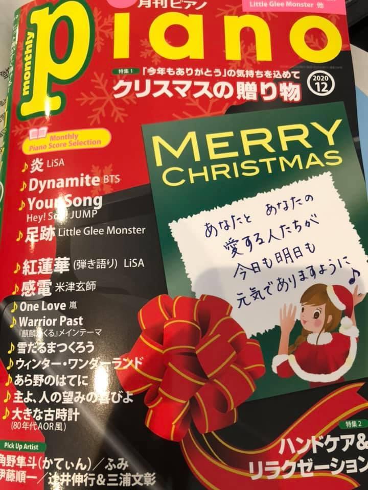 【月刊ピアノ、今月からはQ&Aコーナー担当させて頂きます😊】_e0030586_13465144.jpg