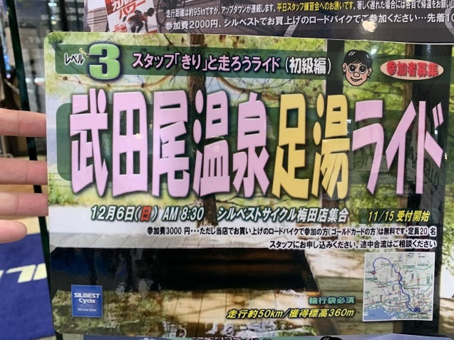 12/6(日)『武田尾温泉足湯ライド』_e0363689_12102390.jpeg