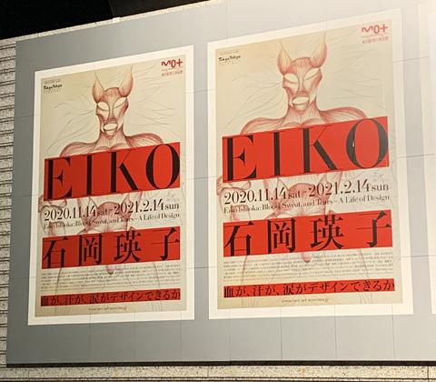 石岡瑛子 回顧展を観た。_e0047694_10385918.jpg