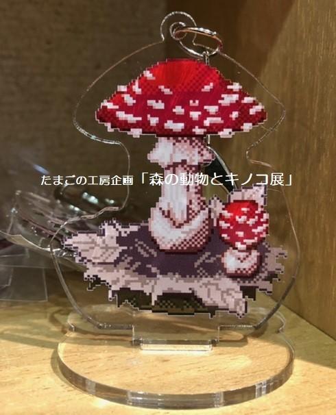 たまごの工房企画「森の動物とキノコ展」その5_e0134502_17571403.jpeg