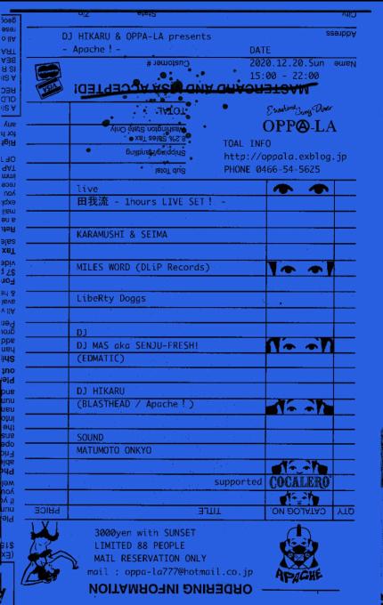 DJ 光とOPPA-LAが皆様に贈るtheパーティー!Apache!12月20日 Sun / 【 田我流 】が1時間のライブ SETを皆様に贈ります!_d0106911_12230269.jpg