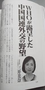 【トランプ再選】産経は日本のFOXニュースだったのか?→トランプ大統領は再選されたヨ!来週から不正選挙加担者の大量逮捕が始まるらしい!_a0386130_12333598.jpeg