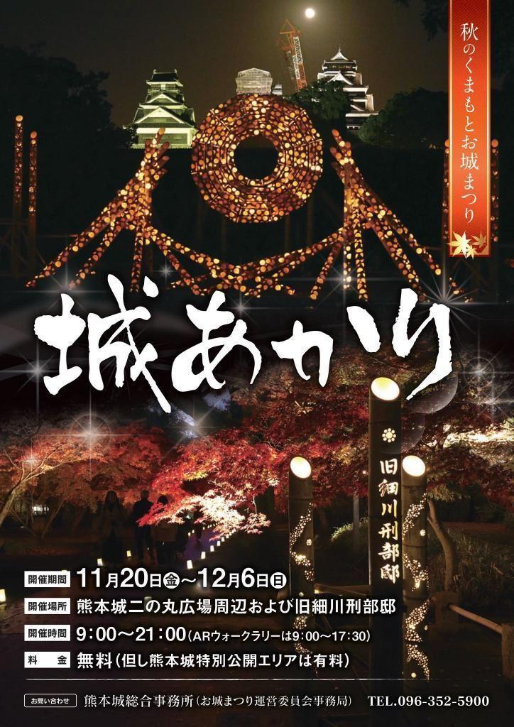 城あかり ライトアップ中 令和2年11月20日~12月6日_c0085539_16554100.jpg