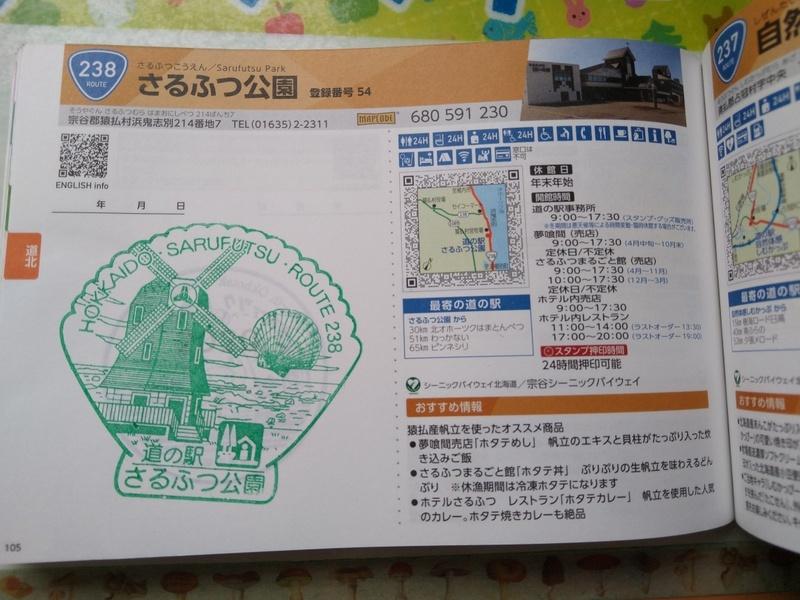 2020.09.25 エサヌカ線、猿払電話中継所跡_a0225740_18255840.jpg