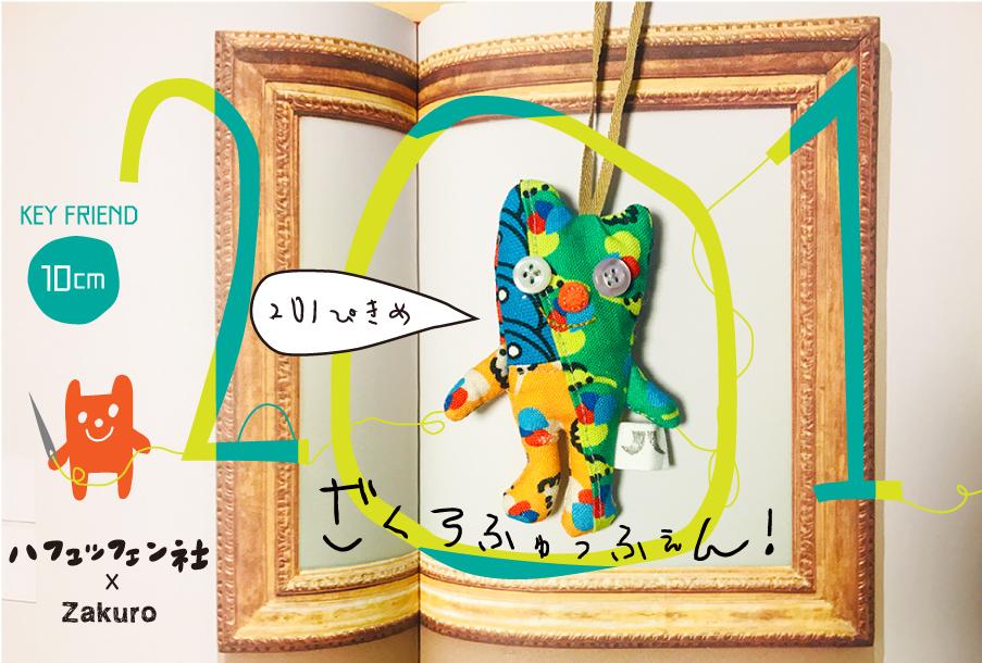 『ハフュッフェン社』の新作:201匹目♥︎Zakuroコラボのキーフレンド「ザクロフュッフェン」!_d0018646_21235185.jpg