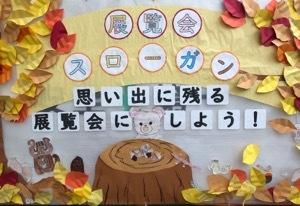 小学校の展覧会_c0012247_01184227.jpg