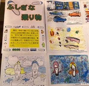 小学校の展覧会_c0012247_01261475.jpg