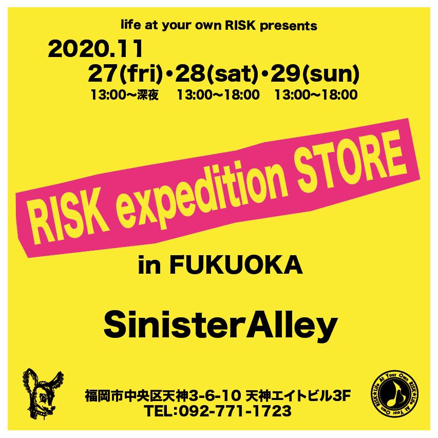 11月 27(金)・28(土)・29(日)「出張RISK in 福岡」(11.22更新)_e0293755_11444615.jpg