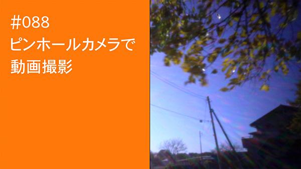 2020/11/21 #088 ピンホールカメラで動画撮影_b0171364_18134837.jpg
