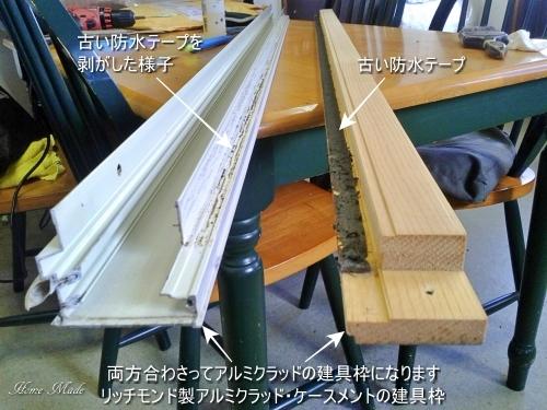 2重構造の建具枠_c0108065_13315263.jpg