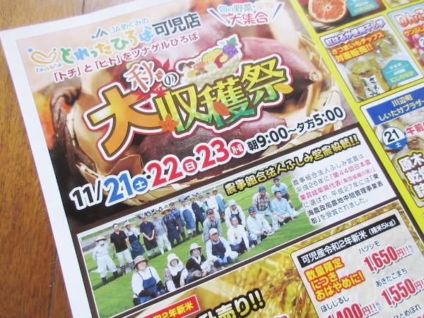 【可児市情報】とれったひろば可児店で秋の大収穫祭を開催!_c0152767_10294700.jpg