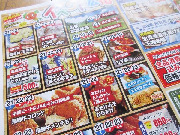 【可児市情報】とれったひろば可児店で秋の大収穫祭を開催!_c0152767_10375732.jpg