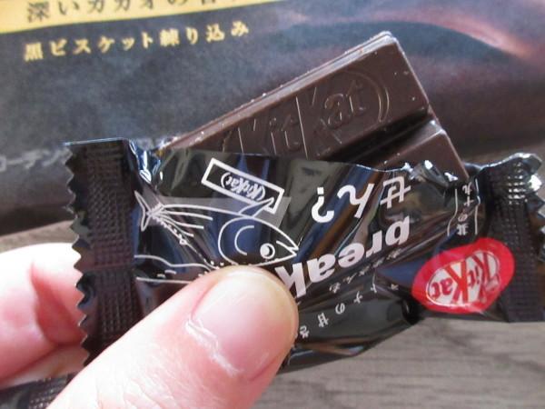 【Nestle】Kit Kat(キットカット)ミニ オトナの甘さ_c0152767_20444057.jpg
