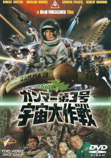 『ガンマー第3号 宇宙大作戦』(1968)_e0033570_22001033.jpg
