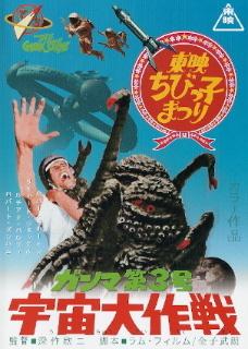 『ガンマー第3号 宇宙大作戦』(1968)_e0033570_22002226.jpg