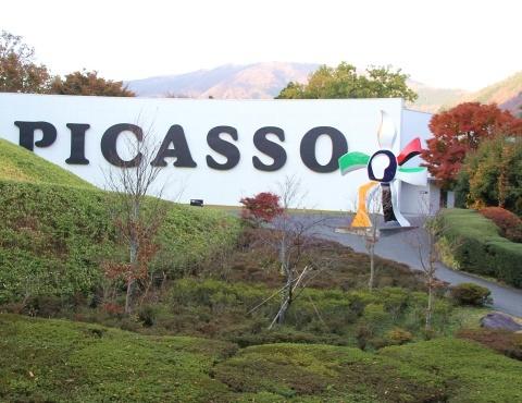 ◆箱根の素敵な美術館・・・『彫刻の森美術館』_e0154682_22044260.jpg