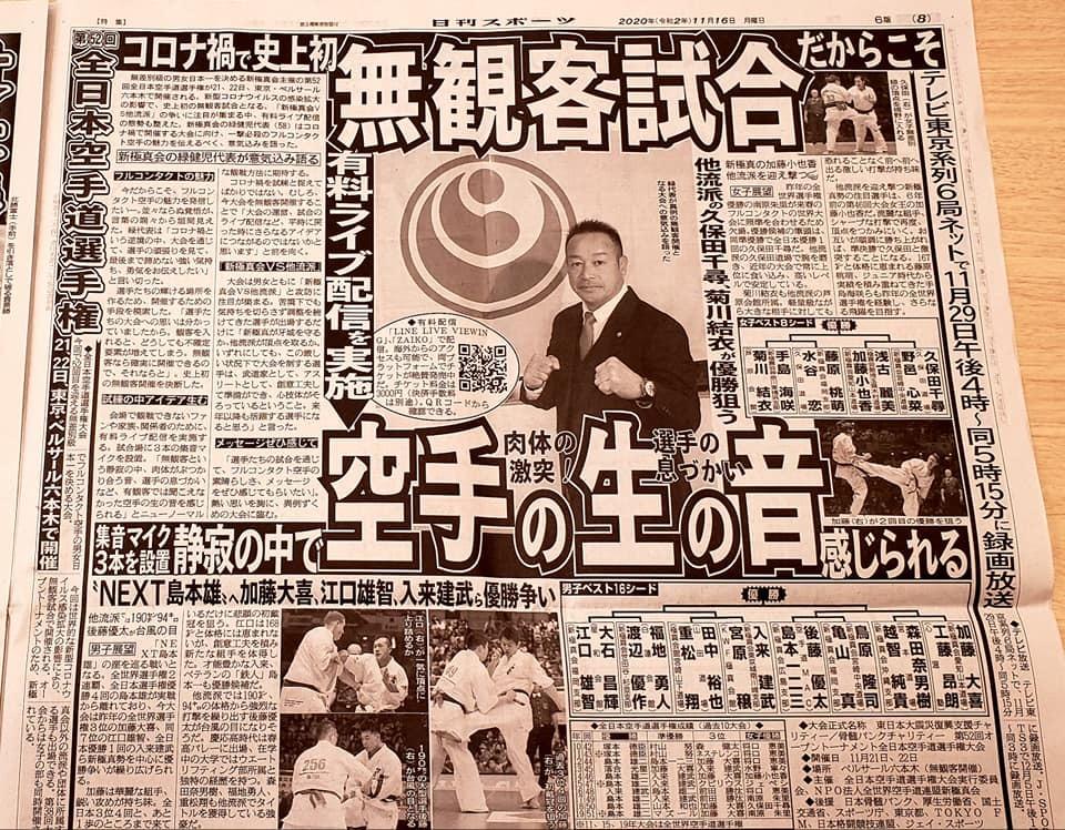 明日から「第52回全日本選手権大会」を無観客(有料ライブ配信)で開催致します。_c0186691_10481957.jpg