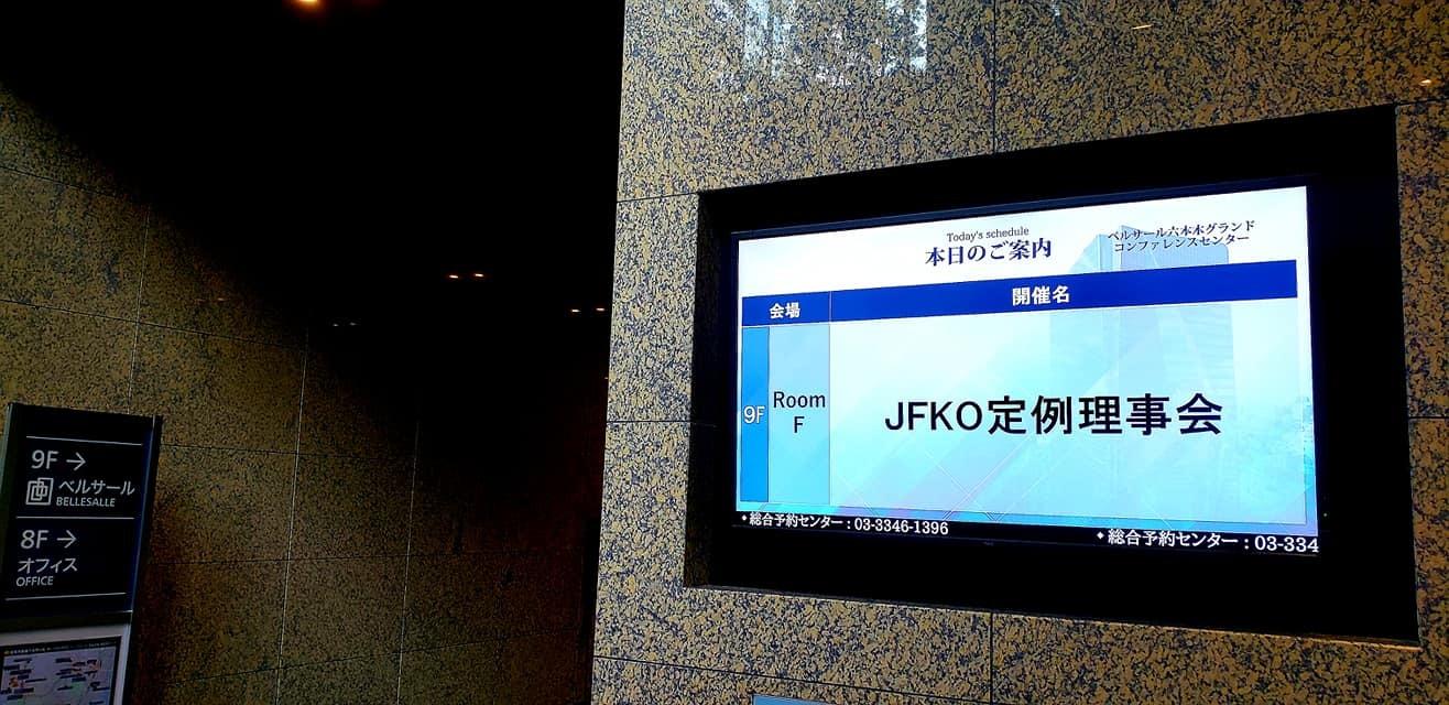 明日から「第52回全日本選手権大会」を無観客(有料ライブ配信)で開催致します。_c0186691_10495018.jpg