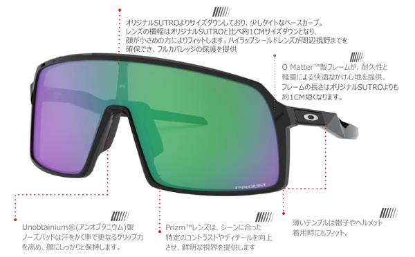 OAKLEY(オークリー)2021年モデル新作ライフスタイルサングラスSUTRO S(スートロ スモール)発売開始!_c0003493_10243337.jpg