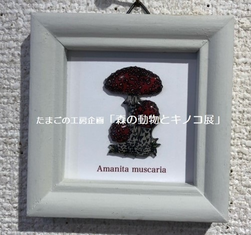 たまごの工房企画「森の動物とキノコ展」その6_e0134502_19293918.jpeg