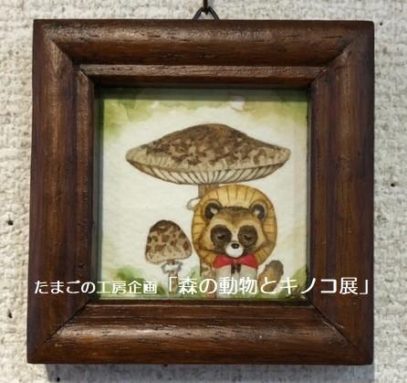 たまごの工房企画「森の動物とキノコ展」その6_e0134502_19301218.jpeg