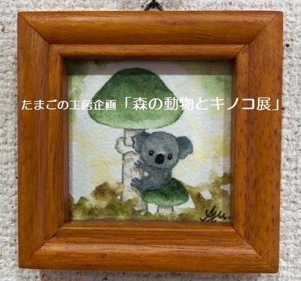 たまごの工房企画「森の動物とキノコ展」その6_e0134502_19302179.jpeg