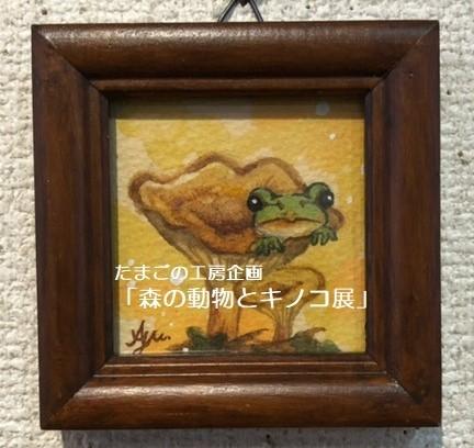 たまごの工房企画「森の動物とキノコ展」その6_e0134502_19303624.jpeg