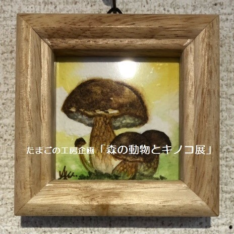 たまごの工房企画「森の動物とキノコ展」その6_e0134502_19304164.jpeg