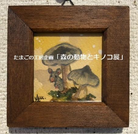 たまごの工房企画「森の動物とキノコ展」その6_e0134502_19304711.jpeg