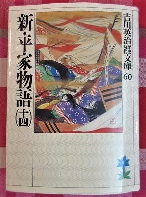 新平家物語十四(2020.11.21)_e0245404_19444097.jpg
